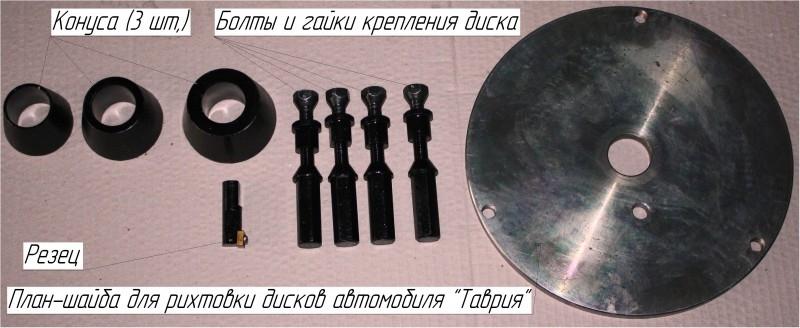 """Станок для правки штампованных дисков """"Дирис-3"""""""